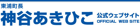 神谷あきひこ 公式ウェブサイト
